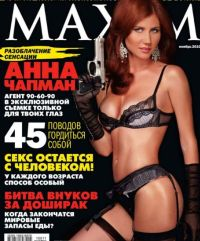 Anna Chapman: Spy to model?